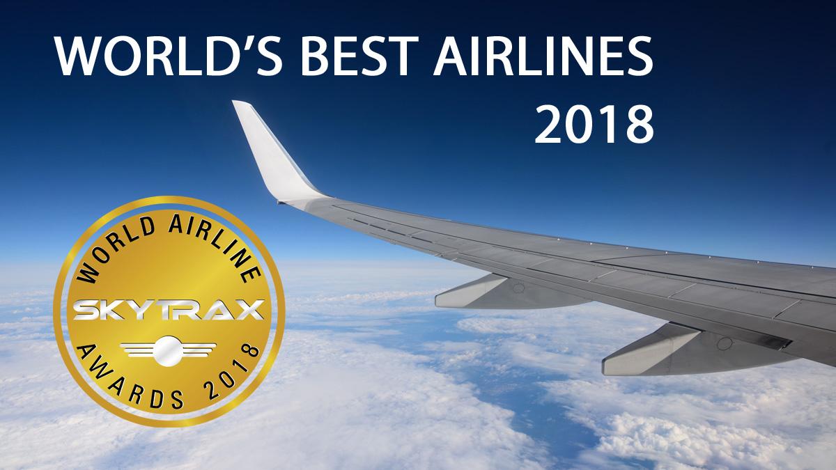 2018年全球最佳航空公司